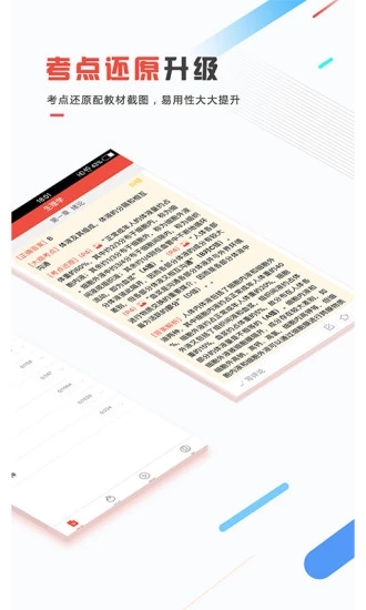 医考帮手机版 V1.6.9 安卓版截图2