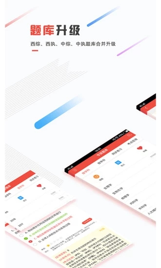 医考帮手机版 V1.5.8 安卓版截图1