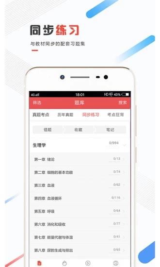 医考帮手机版 V1.6.9 安卓版截图5