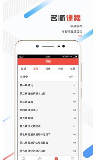 医考帮手机版 V1.6.9 安卓版截图4