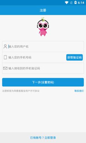 客服宝 V1.0.3 安卓版截图4