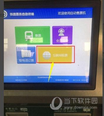 火车票预订12306_12306订票如何取票 取票流程介绍 - 当下软件园