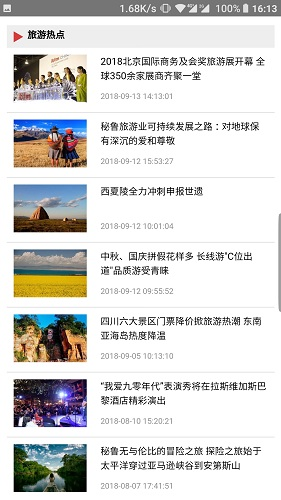 亚游旅游 V1.10 安卓版截图2