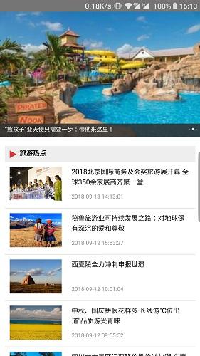 亚游旅游 V1.10 安卓版截图1