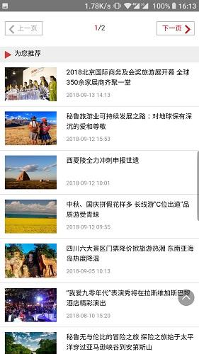 亚游旅游 V1.10 安卓版截图4