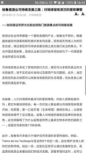 亚游旅游 V1.10 安卓版截图3