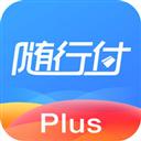 随行付Plus V3.1.0 苹果版