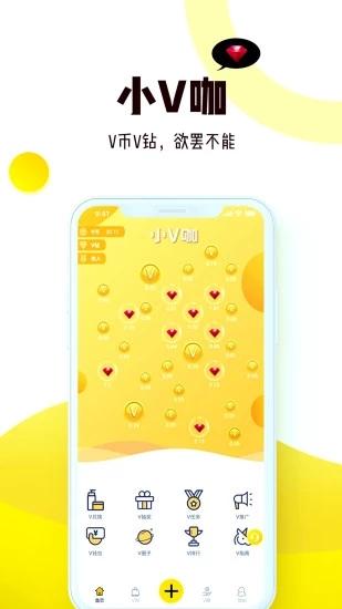 小V咖 V1.4.9 安卓版截图2