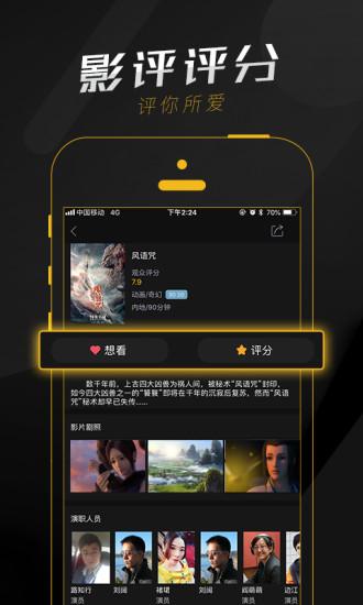 票时代 V4.1.1 安卓版截图2