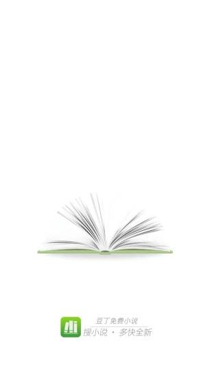 豆丁免费小说 V5.0.214 安卓版截图4