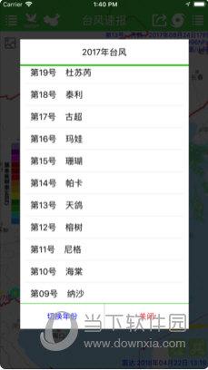 台风速报苹果版