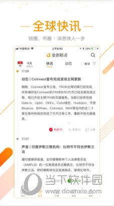 金色财经app