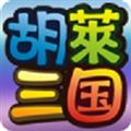 胡莱三国小黑辅助 V110.26 官网最新版