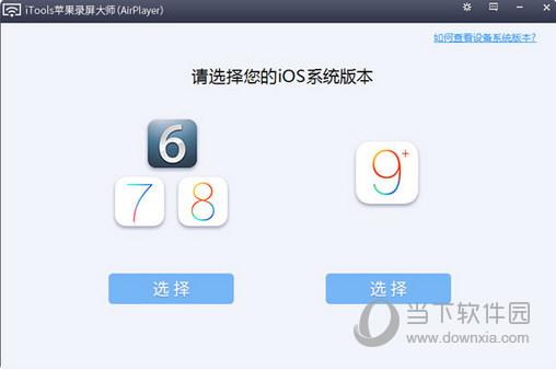 B站苹果录屏直播
