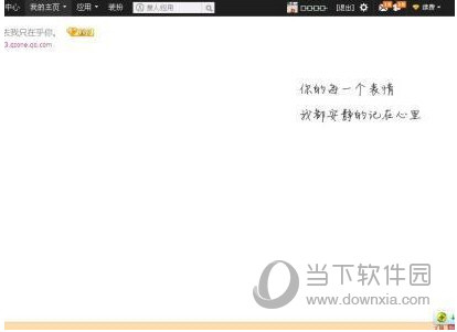 QQ空间打开是空白页面