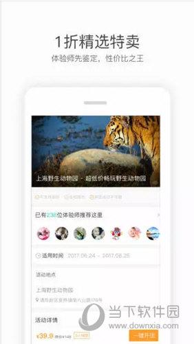 彩贝壳App