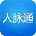 人脉通 V4.3.2 iPhone版