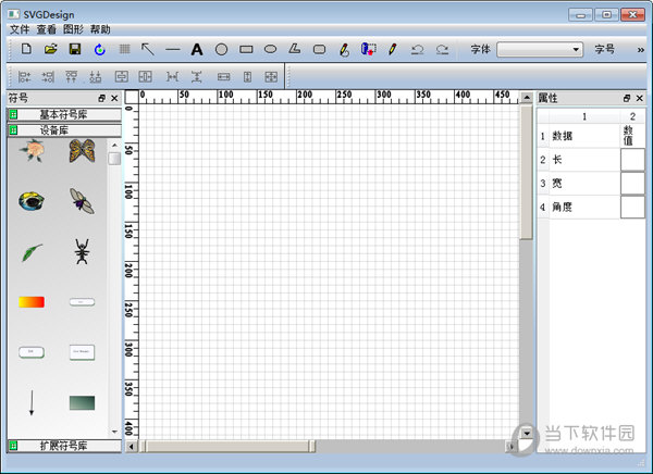 工具调色板和画布   它的可视化设计工具使设计人员能够选择,绘制和编辑对象容易。它支持SVG的特殊形状的工具   它还支持额外的插画工具如曲线形状的自由曲面的形状和钢笔工具铅笔工具。   对象属性   设计师可以快速检查和更改对象的性质,如几何,行程,填写,或滤镜效果在一个集中的位置。在每一个类别可以更改该值,自动显示在画布上。   源代码编辑器   提供了基础设计的图形文件的源引用访问。集成的XML文本编辑器允许他们直接查看并编辑SVG源报价。它内置了SVG的验证,以确保源引用SVG的变化是有效的。