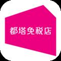 都塔免税店 V2.6 iPhone版