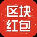 区块红包 V1.1.2 安卓版