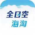 全日空海淘 V3.2.2 iPhone版