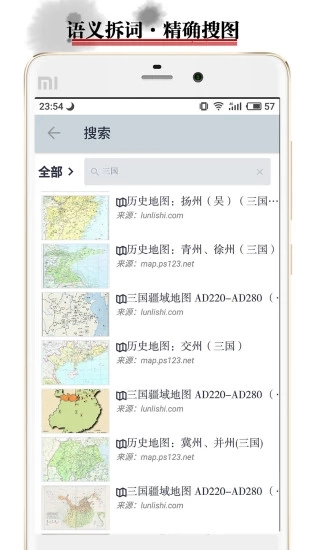 历史地图 V3.4.1 安卓版截图1