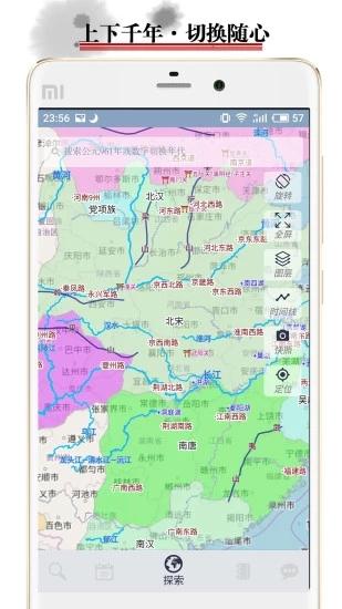 历史地图 V3.4.1 安卓版截图2