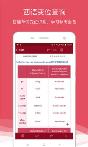 西语助手 V7.4.7 安卓版截图1