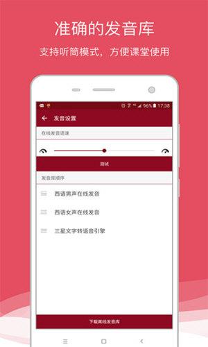 西语助手 V7.4.7 安卓版截图4