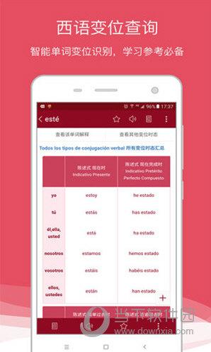 西班牙语助手iOS版