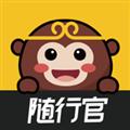 随行官 V1.3 安卓版