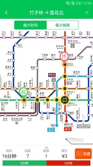 深圳地铁手机版 V2.3.9 安卓最新版截图3