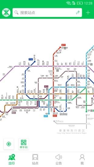 深圳地铁手机版 V2.3.9 安卓最新版截图2