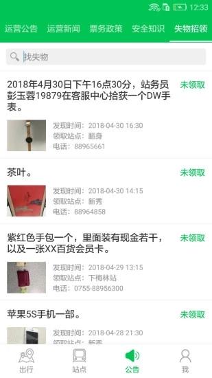 深圳地铁手机版 V2.3.9 安卓最新版截图4