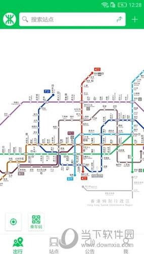深圳地铁APP