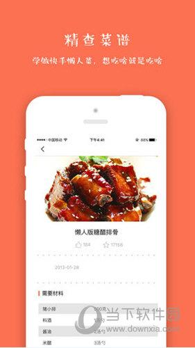 香哈菜谱app图片素材