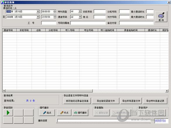 胜威数字录音系统