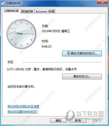 将系统日期设置为2018年至2019年或2020年。