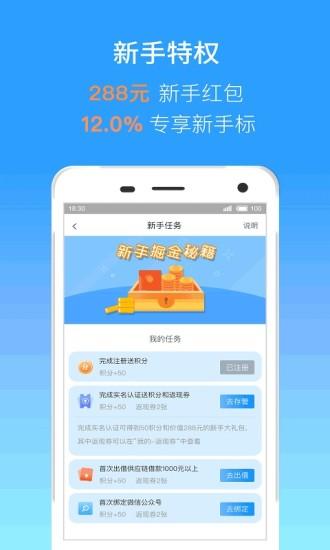 元宝365 V4.4.4 安卓版截图3