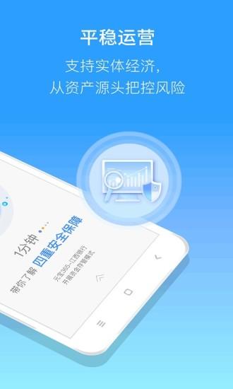元宝365 V4.4.4 安卓版截图2