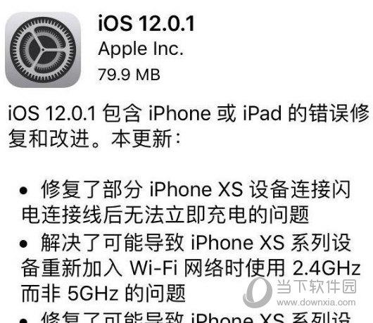 苹果iOS12.0.1修复充电问题