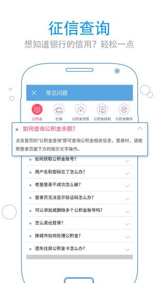 上海公积金 V3.8.0 安卓版截图3