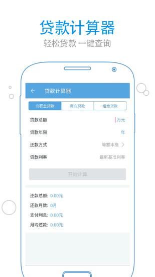 上海公积金 V3.8.0 安卓版截图2