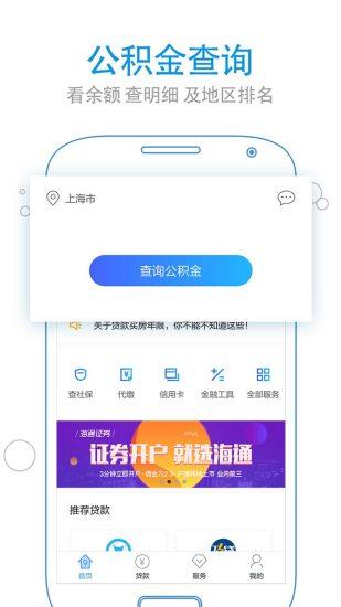 上海公积金 V3.8.0 安卓版截图1