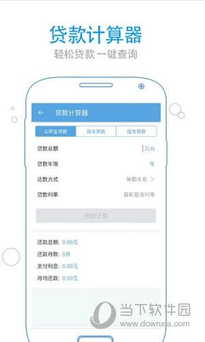 上海公积金APP
