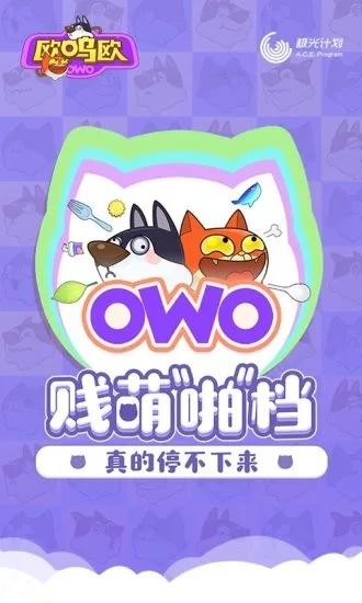 OWO欧呜欧 V1.1 安卓版截图1