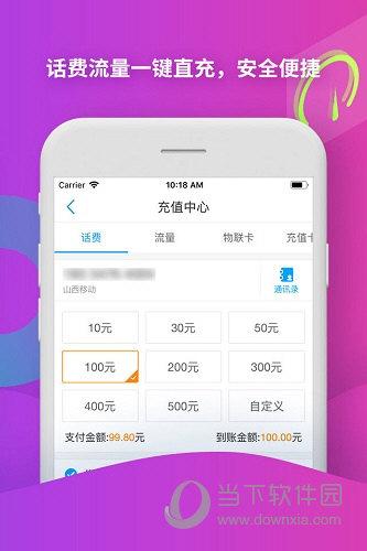 中国移动苹果版