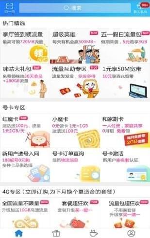 上海移动和你 V1.0 安卓版截图2