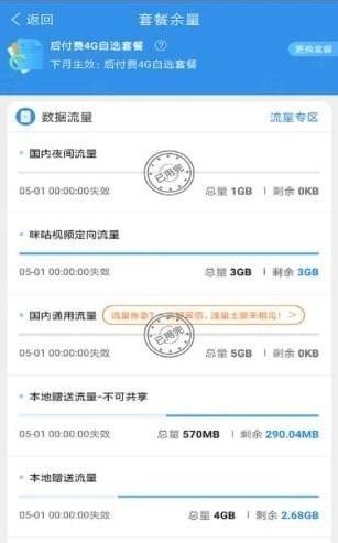 上海移动和你 V1.0 安卓版截图1