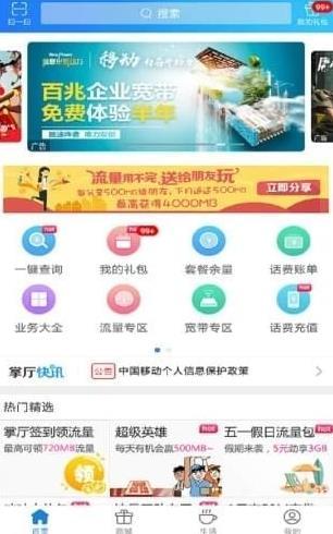 上海移动和你 V1.0 安卓版截图3